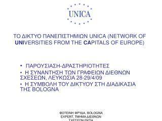 ΤΟ ΔΙΚΤΥΟ ΠΑΝΕΠΙΣΤΗΜΙΩΝ  UNICA ( NETWORK OF  UNI VERSITIES FROM THE  CA PITALS OF EUROPE )