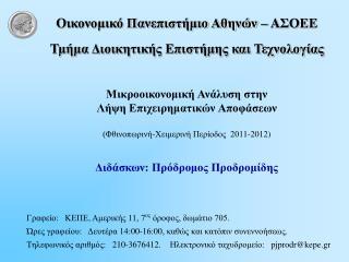O ικονομικό Πανεπιστήμιο Αθηνών  – A ΣΟΕΕ Τμήμα Διοικητικής Επιστήμης και Τεχνολογίας