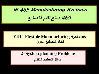 VIII -  Flexible Manufacturing Systems نظام التصنيع المرن