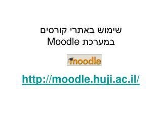 שימוש באתרי קורסים  במערכת  Moodle