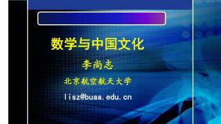 数学与中国文化 李尚志 北京航空航天大学 lisz@buaa
