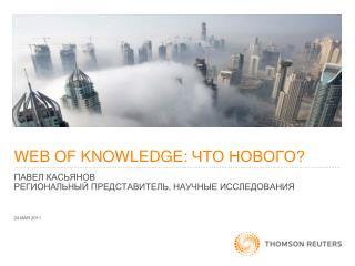 WEB OF KNOWLEDGE:  ЧТО НОВОГО?