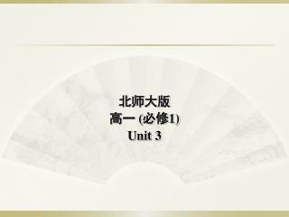 北师大版     高 一  ( 必修 1)     Unit 3