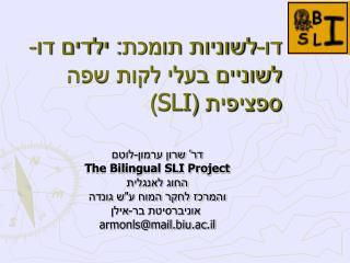 דו-לשוניות תומכת: ילדים דו-לשוניים בעלי לקות שפה ספציפית ( SLI )