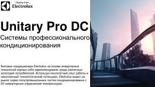 Unitary Pro DC Системы профессионального кондиционирования