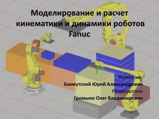Моделирование и расчет  кинематики и динамики роботов  Fanuc
