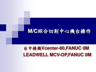 M/C 綜合切削中心機台操作