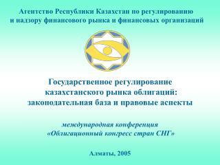международная конференция  «Облигационный конгресс стран СНГ» Алматы, 2005