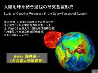 太陽地球系結合過程の研究基盤形成 Study of Coupling Processes in the Solar-Terrestrial System