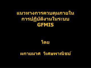 แนวทางการควบคุมภายในการปฏิบัติงานในระบบ  GFMIS โดย ผกายมาศ  วิเศษพาณิชย์