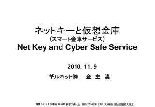ネットキーと仮想金庫 ( スマート金庫サービス ) Net Key and Cyber Safe Service