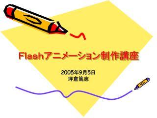Flashアニメーション制作講座