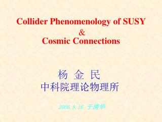 Collider Phenomenology of SUSY Cosmic Connections
