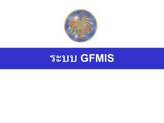ระบบ  GFMIS