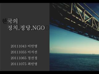 ? ??  ?? , ?? ,NGO