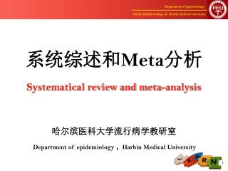 系统综述和 Meta 分析 Systematical review and meta-analysis