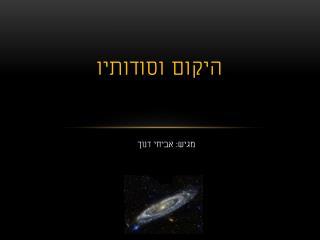 היקום וסודותיו