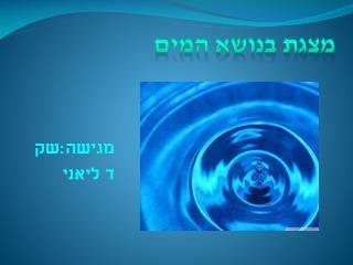 מצגת בנושא המים