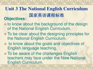 Unit 3 The National English Curriculum 国家英语课程标准