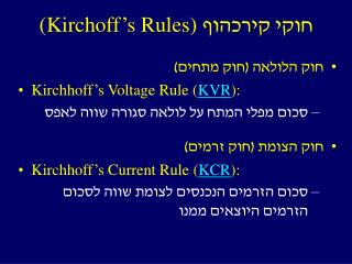 ???? ??????? (Kirchoff�s Rules)