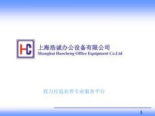 上海浩诚办公设备有限公司 Shanghai Haocheng Office Equipment Co.Ltd