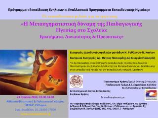 Πανεπιστήμιο Κρήτης/ Σχολή Επιστημών Αγωγής Παιδαγωγικό Τμήμα Δ.Ε, Εργαστήριο Διά Βίου
