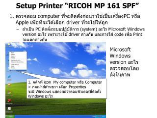 Setup Printer �RICOH MP 161 SPF�