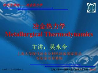 冶金热力学 Metallurgical Thermodynamics