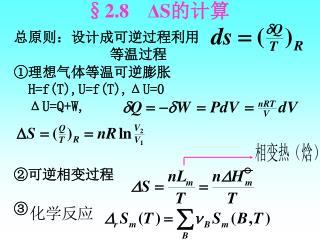 §2.8     Δ S 的计算