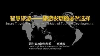 四川省旅游局局长    郝康理 Hao Kangli, Director General of the Tourism Administration of Sichuan Province
