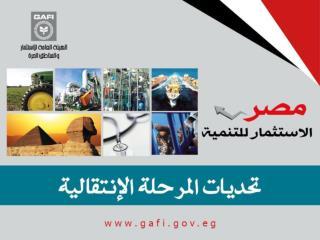 مصر والعالم العربي