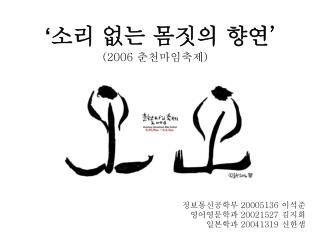 ' 소리 없는 몸짓의 향연 '