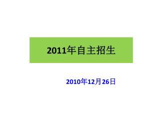 2011 年自主招生