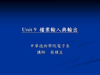 Unit 9   檔案輸入與輸出