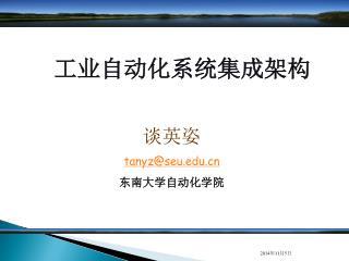 工业自动化系统集成架构