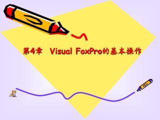 第 4 章   Visual FoxPro 的基本操作
