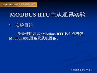 MODBUS RTU 主从通讯实验