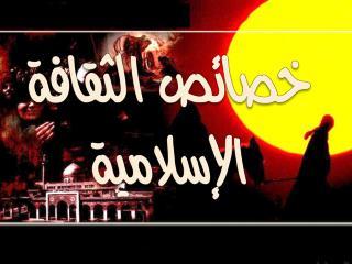 خصائص الثقافة الإسلامية