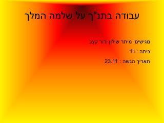 """עבודה בתנ""""ך על שלמה המלך"""