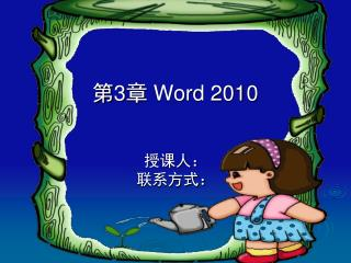 ? 3 ?  Word 2010