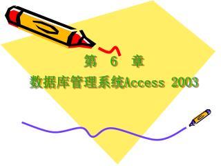 第   6   章   数据库管理系统 Access 2003