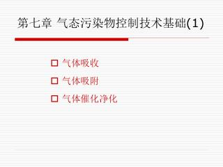 第七章 气态污染物控制技术基础 (1)