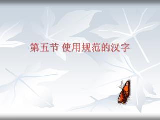 第五节 使用规范的汉字