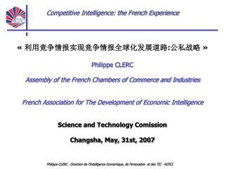 « 利用竞争情报实现竞争情报全球化发展道路:公私战略» Philippe CLERC