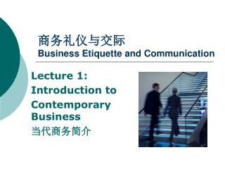 商务礼仪与交际 Business Etiquette and Communication