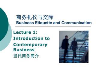 商务礼仪与交际 Business Etiquette and Communication
