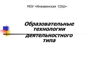 МОУ «Инжавинская  СОШ»