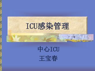 ICU 感染管理