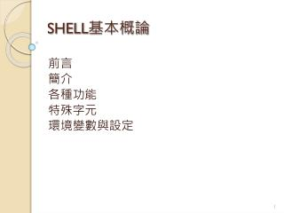 SHELL 基本概論