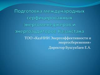 Подготовка международных серфицированных  энергоменеджеров  и  энергоаудиторов  Казахстана